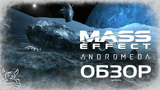 Mass Effect: Andromeda - В Peace do Bioware [Дно 2017]