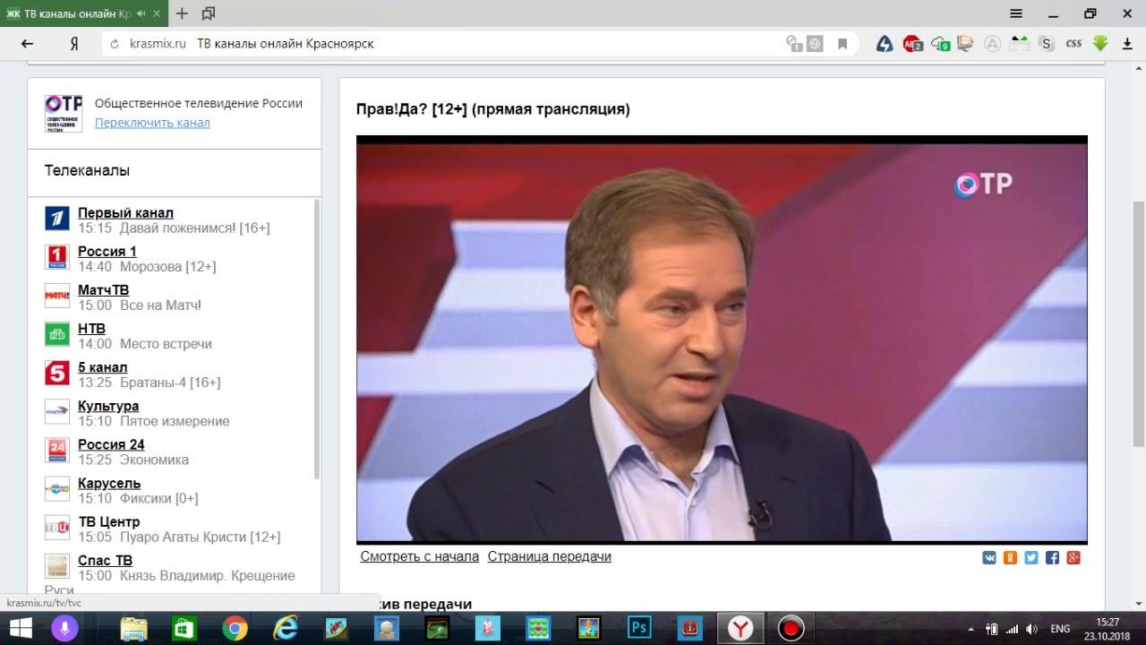 ed86f83ebfa Переключение каналов с сайта krasmix.ru (23.10.2018) - YouTube