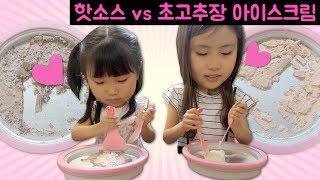 figcaption 제비뽑기로 핫소스 철판아이스크림 vs 초고추장 철판아이스크림~!! 오늘 대결의 승자는? 아이스롤로 재밌는 철판아이스크림 만들기
