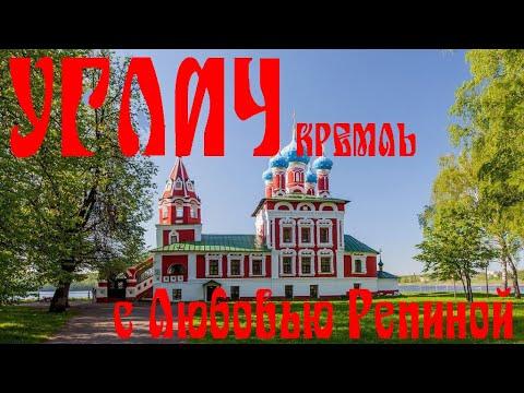 Экскурсия по Угличу: Кремль