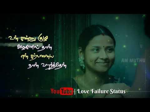 Vaanathaiyum Etti Pidipen | Vazhakku En 18/9 | Love Failure Status