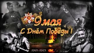 День победы - Ансамбль им А.В.Александрова