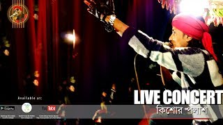 Bangla Folk Song Gram Gonje live Open Concert By Kishor palash