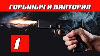 Горыныч и Виктория  1 серия - криминал | сериал | детектив
