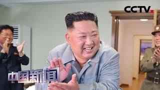 [中国新闻] 朝鲜:发射新型战术制导武器以警告韩国 | CCTV中文国际