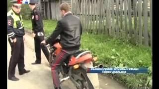 видео Операция «Мотоциклист»: контроль за двухколесными