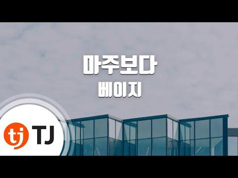 [TJ노래방] 마주보다 - 베이지(Beige) / TJ Karaoke