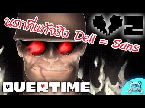 Bad Time Dell สุดยอดนรกเลือดออก!? - Overtime Genocide (2/2) (FINAL)