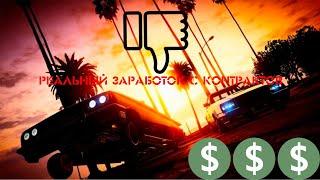 РЕАЛЬНЫЙ ЗАРАБОТОК С КОНТРАКТОВ | GTA 5 RP