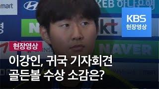 [현장영상] 이강인, 귀국 기자회견…준우승·골든볼 수상 소감은? / KBS뉴스(News)