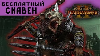 Бесплатный Скавен - Третч Подлый Хвост   Total War Warhammer 2