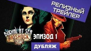 BioShock Infinite: Burial at Sea - Episode One. Релизный трейлер [Дубляж]