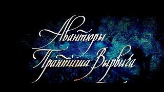 Трейлер | АВАНТЮРЫ ПРАНТИША ВЫРВИЧА |  ПРЕМЬЕРА
