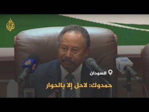 السودان ومآلات الحرب باليمن.. حمدوك يؤكد عزمه سحب قوات بلاده  - نشر قبل 5 ساعة