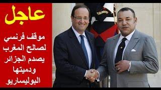 موقف فرنسي لصالح المغرب يصدم الجزائر ودميتها البوليساريو
