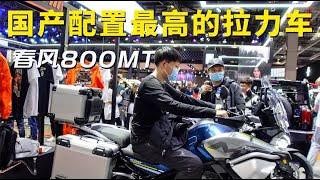 带大家看看国产配置最高的拉力摩托车,春风800MT,国货之光【其霖不是麒麟】