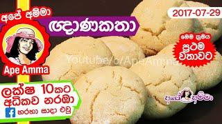 ලසයන ඥණකත ගදරද හදම! Simple and easy Sri lankan gnyanakatha cookies (nanakatha) ghee biscuit