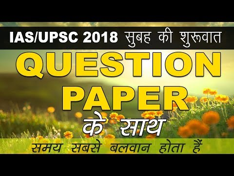 Live Upsc Test Series : TARGET UPSC 2018 // Important Question Of The Day