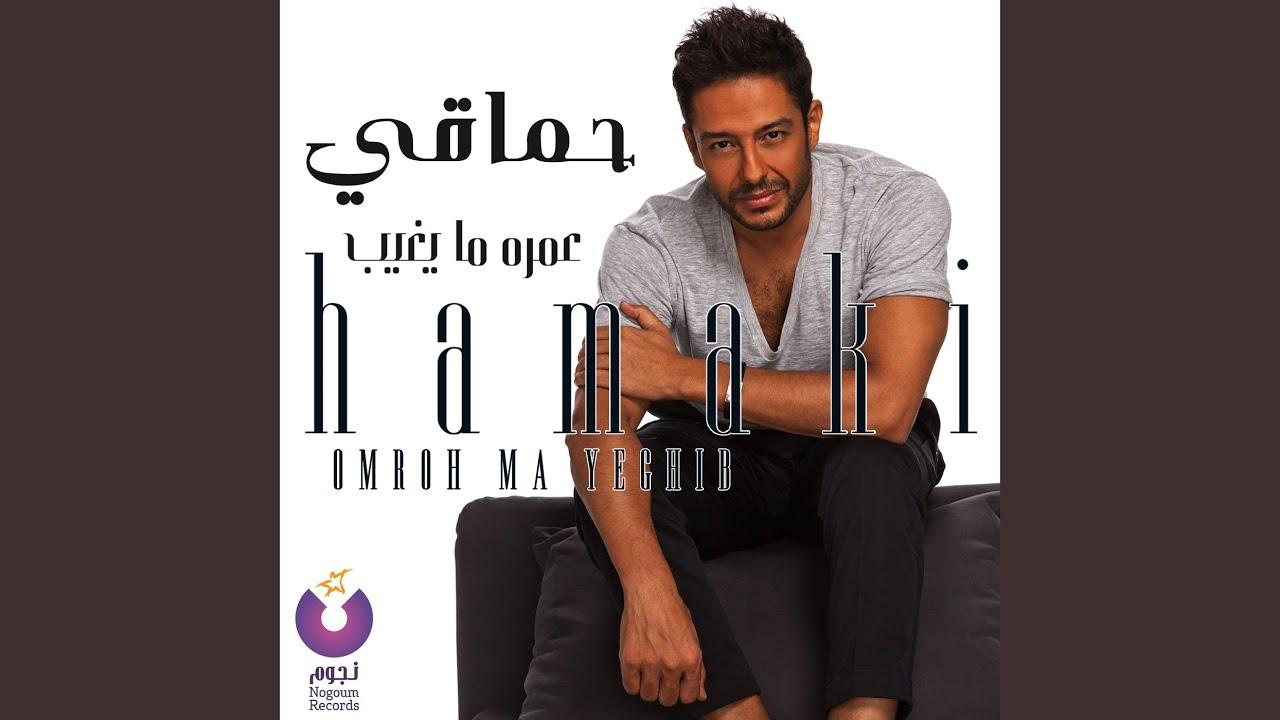 b40105cbf Mabalash - Mohamed Hamaki | Shazam