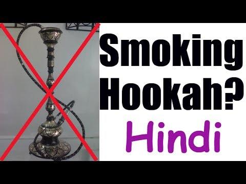 Is Smoking Hookah Bad for You? - Hindi