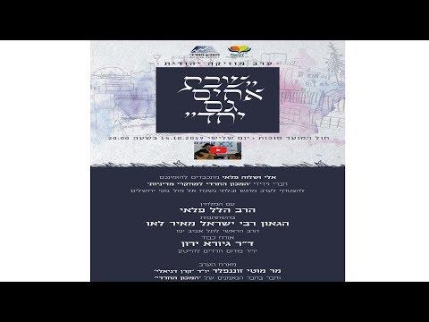 ערב מוזיקה יהודית | שבת אחים גם יחד | הרב הילל פלאי |