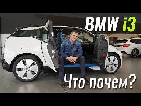 BMW I3 - дешевле бюджетников? БМВ в ЧтоПочем S08e05