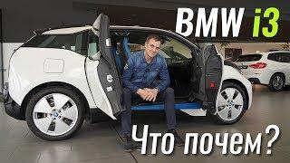 Обзор BMW i3 2019 в Украине