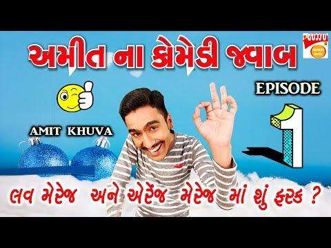 અમીત ના જબરા જવાબ 1 | Gujarati Jokes | Amit Khuva - New Funny Comedy Videos 2019 | #GujjuComedyBites
