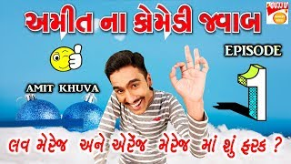 AMIT NA COMEDY JAVAB 1 |gujarati new JOKES by AMIT KHUVA |Gujju Comedy Bites