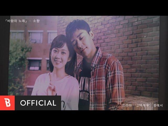 [M/V] Sohyang(소향) - Wind Song(바람의 노래)