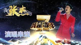 Repeat youtube video 我是歌手-第二季-张杰演唱串烧-【湖南卫视官方版1080P】20140409