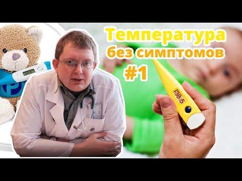 Температура у ребенка без симптомов. В каких случаях обращаться к врачу?