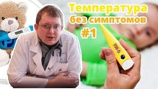 видео: Температура у ребенка без симптомов. В каких случаях обращаться к врачу?