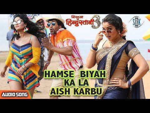 Hamse Biyah Ka La Aish Karbu | Nirahua,Aamrapali, Shubhi | Nirahua Hindustani 3 |Bhojpuri Movie Song