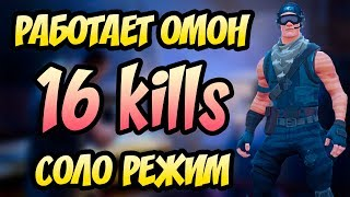 16 ФРАГОВ ЗА ИГРУ! БЕРЕМ ТОП1! (Fortnite Battle Royale Gameplay) (Фортнайт Королевская Битва)