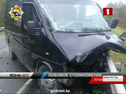 В Лунинецком районе произошло смертельное ДТП. Зона Х