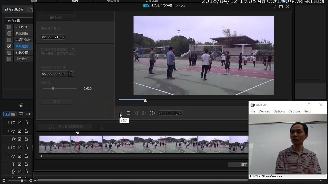 07:威力導演影片快轉與慢動作呈現 - YouTube