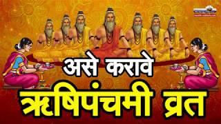 का करावे ऋषिपंचमी व्रत, जाणून घ्या विधी, नियम (Rishi Panchami Vrat)