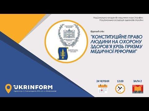 Укрінформ: Конституційне  право людини на охорону здоров'я крізь призму медичної реформи