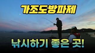[생활낚시#124]거제 가조도방파제 조황은?