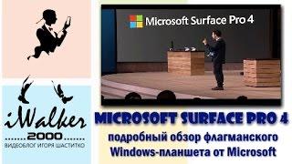 ГаджеТы:обзор нового планшета Microsoft Surface Pro 4 - новое железо и возможности - на русском
