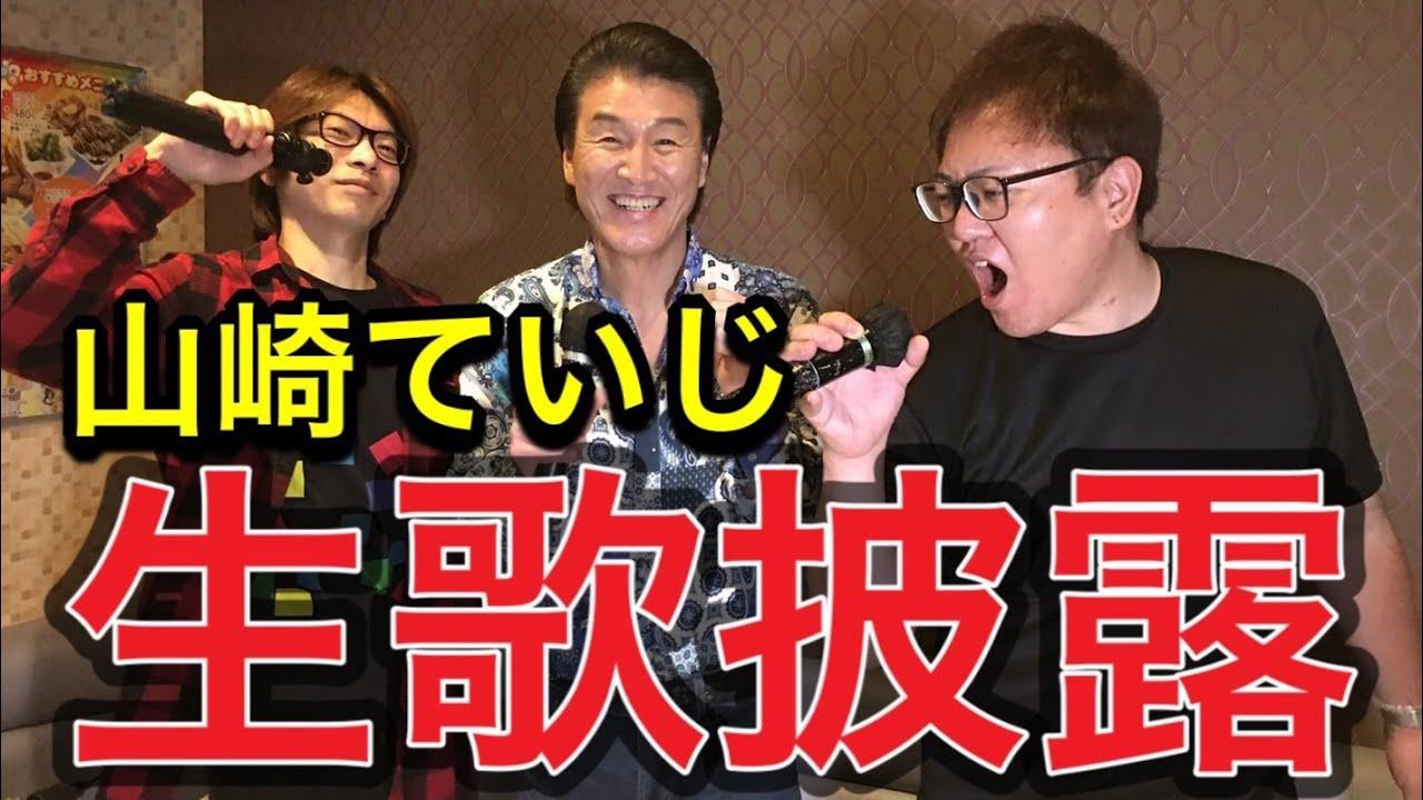 生歌披露!!!「夜汽車」山崎ていじ おうじも歌うのか……!? - YouTube
