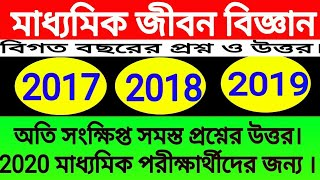 Madhyamik 2017 2018 2019 life science question and answer west Bengal board/class 10 short mcq saq.