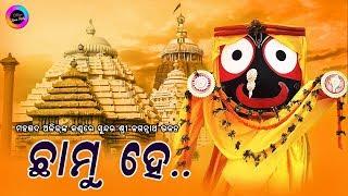 Chhamu He   Sad Shree Jagannath Bhajan   Mohammad Aziz   Odiya Ever Hits