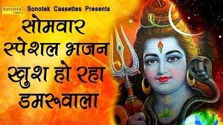 सोमवार स्पेशल भजन : खुश हो रहा डमरू वाला गंग बरसे निराला | Most Popular Shiv Bhole Baba Bhajan 2019