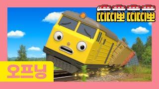 띠띠뽀 오프닝송 | 귀여운 화물기차 로코 | 타요 기차…