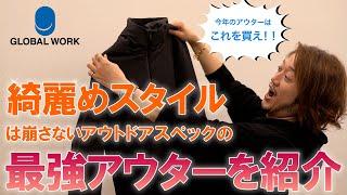【これやばくね?】GLOBAL WORKで見つけた1万円で買える最強防寒アウター!