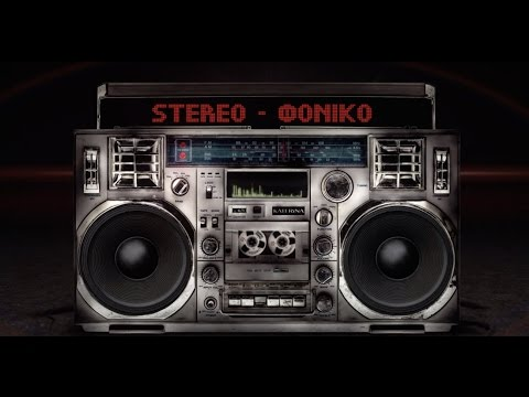 Κατερίνα Στικούδη - Stereo-φονικό (Official lyric video)