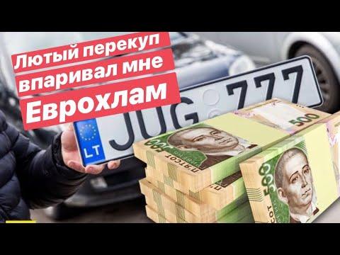 ORJEUNESSE на Евробляхе Продавец Разводила