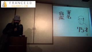 阿曽山大噴火「裁判傍聴ギャグ」3連発